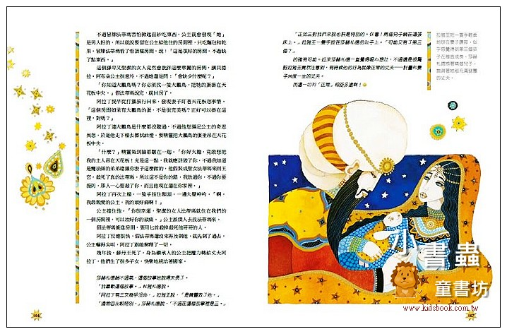 內頁放大:阿拉伯神話故事:扣人心弦的《一千零一夜》魔幻歷險