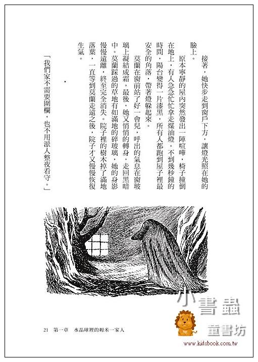 內頁放大:姆米爸爸航海記(朵貝.楊笙經典童話7)