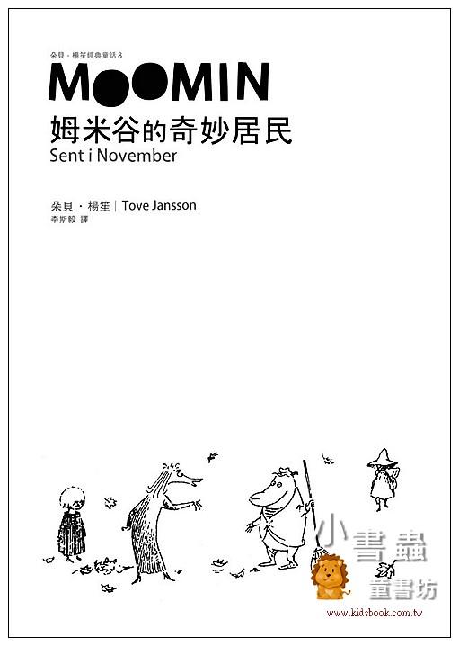 內頁放大:姆米谷的奇妙居民(朵貝.楊笙經典童話8)