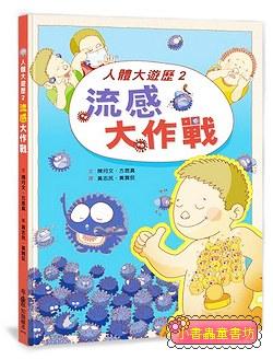 人體大遊歷 2: 流感大作戰 (85折)
