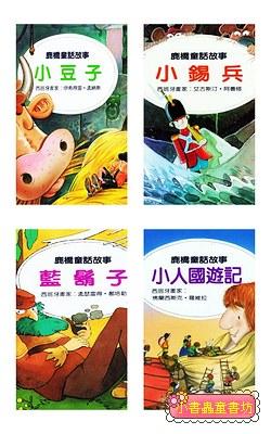 鹿橋童話故事:小豆子+小錫兵+藍鬍子+小人國遊記 (特價品)