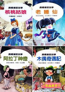 鹿橋童話故事:核桃姑娘+老睡仙+木偶奇遇記+阿拉丁神燈