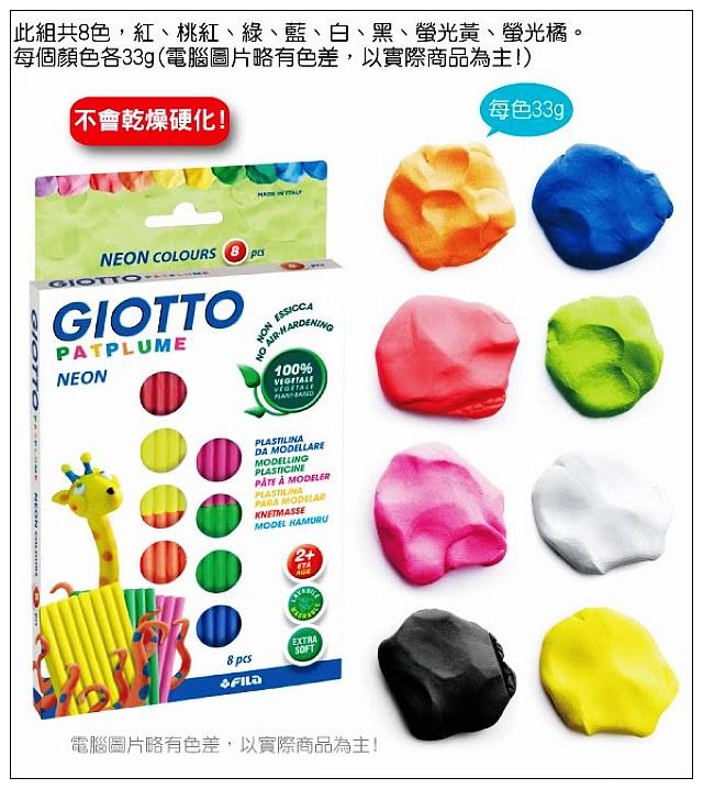 內頁放大:義大利 GIOTTO:蔬菜黏土霓虹8色(8 x 33g)