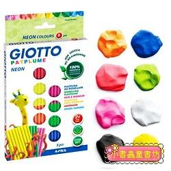 義大利 GIOTTO:蔬菜黏土霓虹8色(8 x 33g)