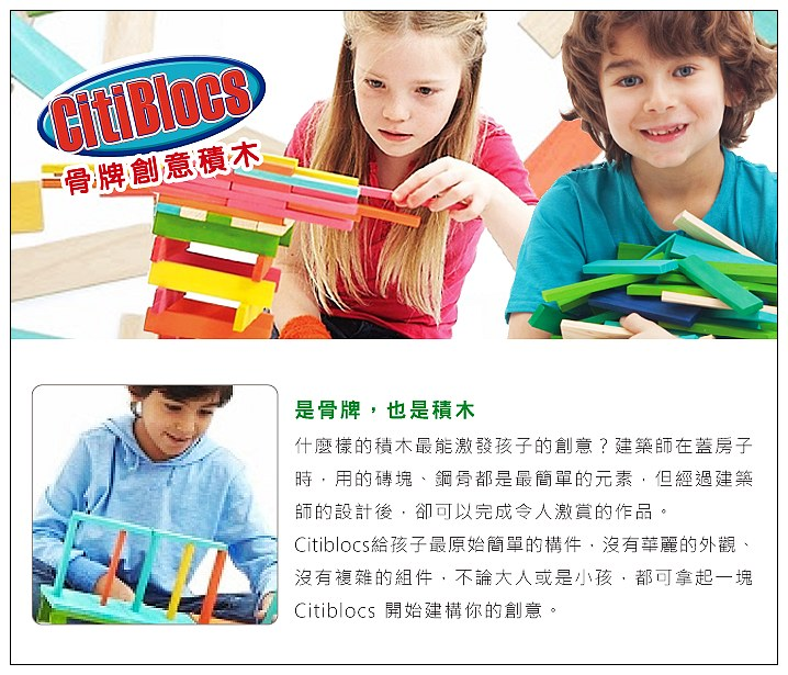 內頁放大:【美國CitiBlocs】骨牌創意積木-迷彩100