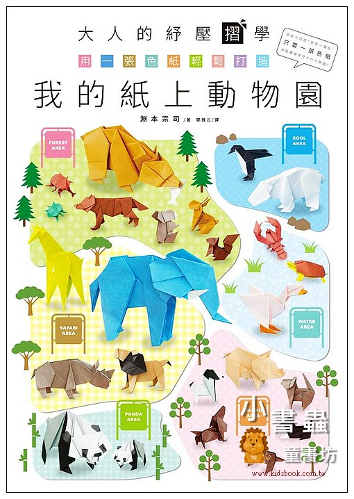 內頁放大:大人的紓壓摺學: 用一張色紙輕鬆打造我的紙上動物園