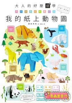 大人的紓壓摺學: 用一張色紙輕鬆打造我的紙上動物園