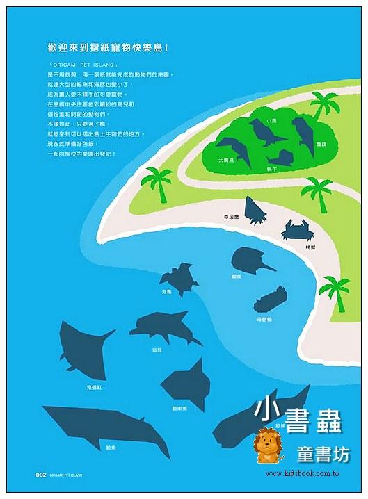內頁放大:摺紙寵物夢幻島