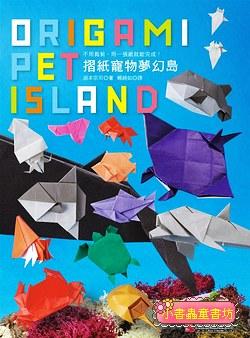 摺紙寵物夢幻島