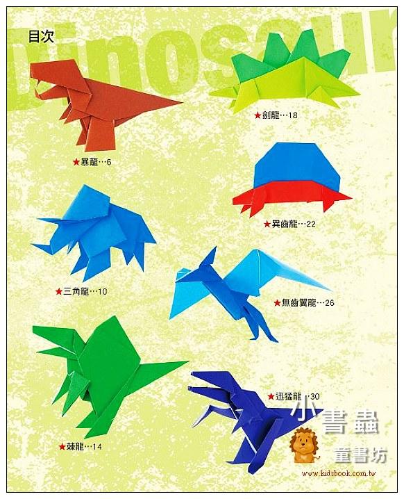 內頁放大:酷炫恐龍輕鬆摺 (附10種恐龍圖案色紙)(自己做玩具)