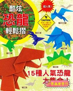 酷炫恐龍輕鬆摺 (附10種恐龍圖案色紙)(自己做玩具)