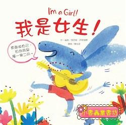 我是女生! (79折)