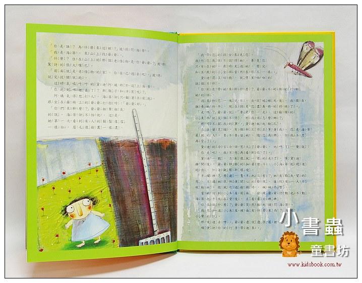 內頁放大:世界文學名著寶庫:海蒂(附注音)(絕版書)