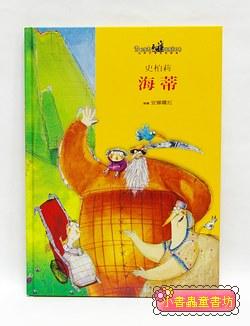 世界文學名著寶庫:海蒂(絕版書) 66折