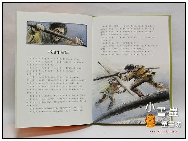 內頁放大:世界文學名著寶庫:羅賓漢(附注音) (絕版書)