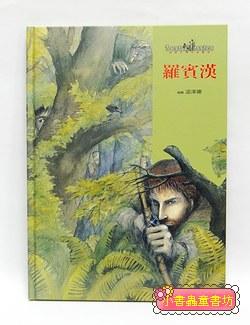 世界文學名著寶庫:羅賓漢 (絕版書) 66折