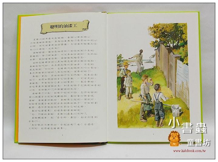 內頁放大:世界文學名著寶庫:湯姆歷險記(附注音) (絕版書)