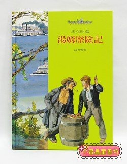 世界文學名著寶庫:湯姆歷險記 (絕版書) 66折