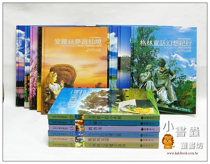 內頁放大:世界文學寫真紀行全套15冊(全新)