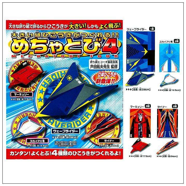 內頁放大:日本摺紙材料包:紙飛機5(4款作品)(中級)(自己做玩具)現貨數量:5
