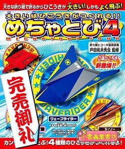 日本摺紙材料包:紙飛機5(4款作品)(中級)(自己做玩具)現貨數量:5