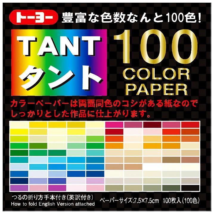 內頁放大:日本丹迪紙:100色(兩面同色)7.5cm