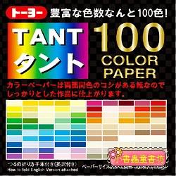 日本色紙:100色丹迪紙(兩面同色)7.5cm