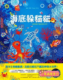 海底躲貓貓: 海洋生物總動員, 怎麼找都玩不膩的神奇水世界 (79折)