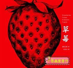 草莓(85折)