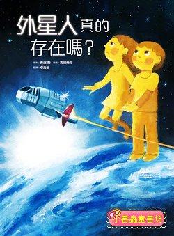 外星人真的存在嗎?(79折)