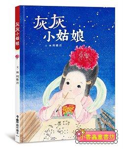 灰灰小姑娘 (85折)