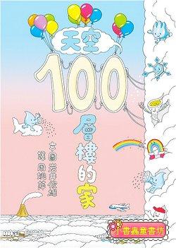 天空100層樓的家 (85折)