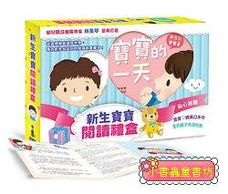 新生寶寶閱讀禮盒: 啊! +寶寶的一天媽媽的一天 (2冊合售) (85折)