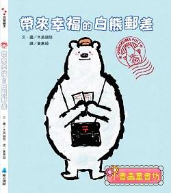 帶來幸福的白熊郵差 (79折)