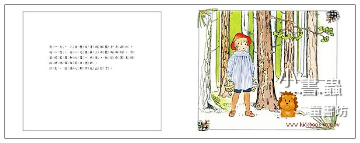 內頁放大:小彼特的藍莓森林歷險 (79折)
