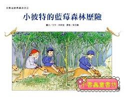 小彼特的藍莓森林歷險 (79折)(春天繪本故事)