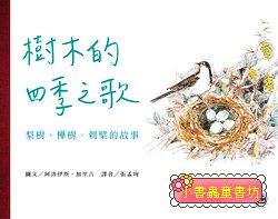 樹木的四季之歌(79折)(春天繪本故事)<親近植物繪本>