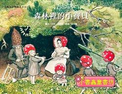 森林裡的小寶貝 (79折)(春天繪本故事)