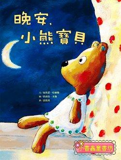 晚安,小熊寶貝(隨書附中英雙語故事CD一片) (絕版書) 現貨數量:1