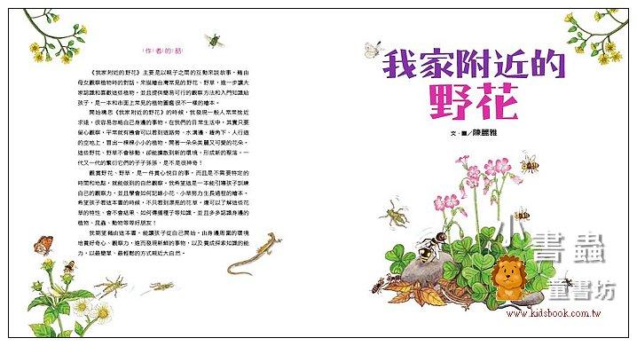 內頁放大:我家附近的野花(85折)