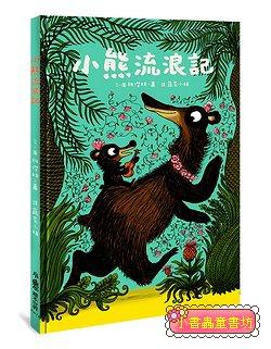 小熊流浪記 (85折)