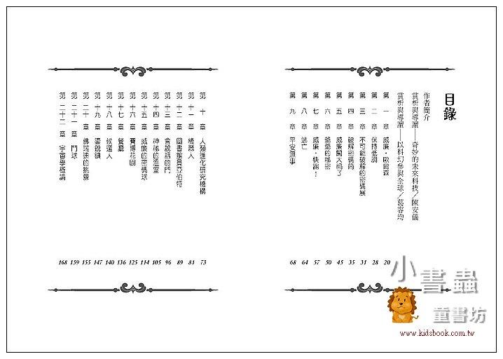 內頁放大:解碼男孩: 神奇的密碼球 (79折)