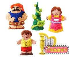 童話手指玩偶-傑克與魔豆 絕版品 可訂數量:1
