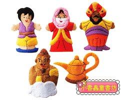 童話手指玩偶-阿拉丁 絕版品 可訂數量:1