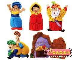 童話手指玩偶-阿里巴巴和四十大盜 絕版品 可訂數量:1