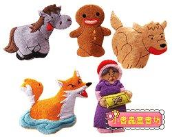 童話手指玩偶-薑餅人 絕版品 可訂數量:1