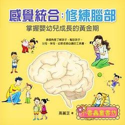 感覺統合:修練腦部 (79折)