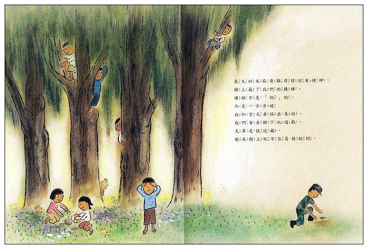 內頁放大:三位樹朋友 (附國、閩語故事CD) (絕版書) 可訂購數:2<親近植物繪本>