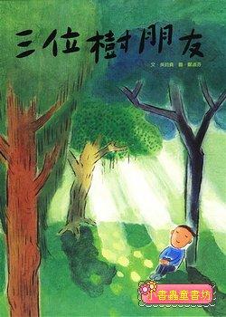 三位樹朋友 (附國、閩語故事CD) (絕版書) 可訂購數:2<親近植物繪本>