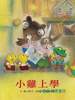 小雞上學(79折)
